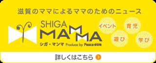 滋賀のママによるママのためのニュース|シガ・マンマ