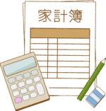 【0〜3歳】家計が管理できない人にオススメ☆ほぼ自動で家計簿がつけられるアプリ