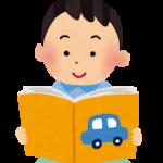 【1歳〜3歳】新幹線に興味を示したらこの絵本がオススメ!!「しんかんせんでゴーッ」