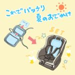 【生後2ヶ月~3歳】夏本番!ベビーカー・チャイルドシートの暑さ対策グッズのご紹介♪