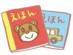 【生後0ヶ月〜】野洲に絵本と木のおもちゃ専門店「絵本倶楽部」で子どもと一緒に絵本やおもちゃを選んでみませんか?