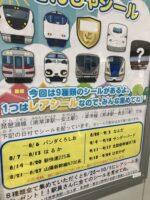 【2か月~】電車に乗るとシールがもらえる!8種類すべて集めるとレアシールがゲットできますよ!
