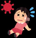 【0歳~】熱中症予防に「熱中症警戒アラート」メール配信サービスに登録しませんか?
